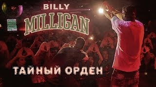 Billy Milligan Таи ныи орден