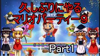 【ゆっくり実況】久しぶりにやるマリオパーティー9 Part1 【マリオパーティー9】
