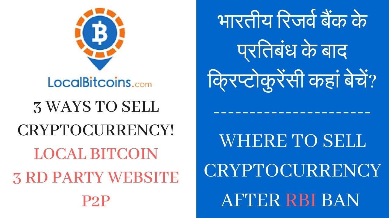 How To Bitcoin Cryptocurrency In Inr What Is Localbitcoin Hindi