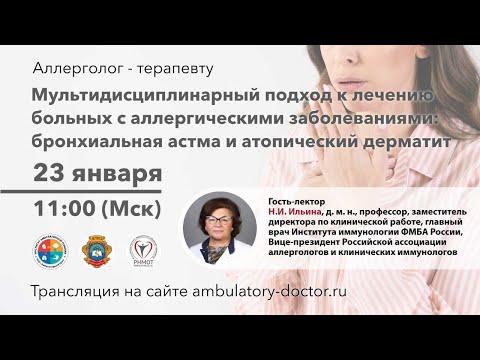 """Вебинар """" Бронхиальная астма и атопический дерматит"""""""