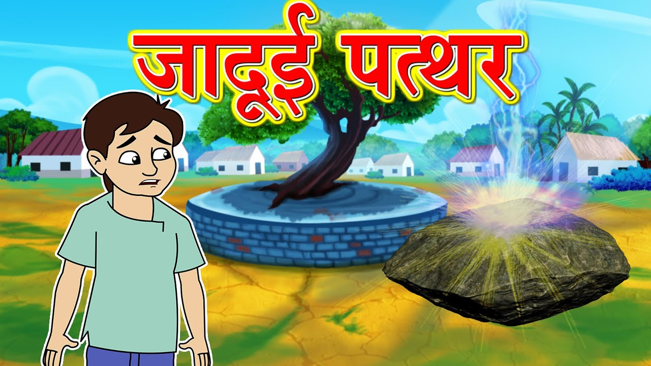 जादुई पत्थर l Jadui Pathar l Hindi Kahaniya | Bedtime Moral stories l HIndi fairy tales l Toonkids