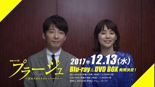 WOWOW連続ドラマW「プラージュ ~訳ありばかりのシェアハウス~」のBlu...