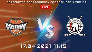 17.04.2021 Спутник-11 Нижний Тагил - Автомобилист-Спартаковец-11-2 Екатеринбург