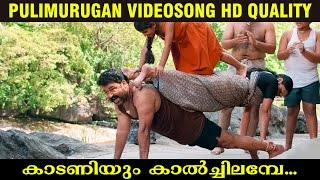 Download Hindi Video Songs - Kaadaniyum Kalchilambe | Pulimurugan Official Song HD | Mohanlal & Kamalini Mukherjee