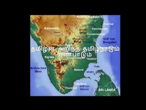 Tamilanin Kumarikkandam varalaru