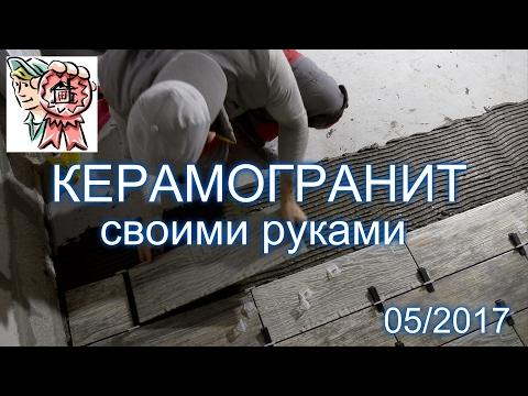 Укладка керамогранита на пол своими руками подробные инструкции видео