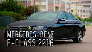 Mercedes Benz E Class 2016   Большой тест драйв