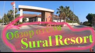 Обзор отеля: Sural Resort, Турция