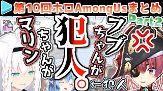 第10回ホロAmongUs 各視点まとめ Part2/4(第4,5試合)【2021.03.14/ホロライブ切り抜き】