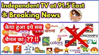 Breaking News. Independent TV / Reliance Digital TV Paid Channels is closed केयू पेड चैनल्स हुए बन्ध