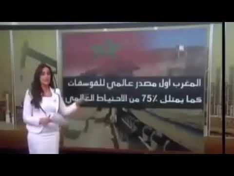 اين تروات المغرب فيديو خاص Where are the wealth of Morocco