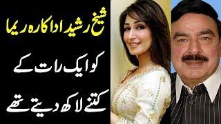 Shaikh Raheed And Pakistan Actress Reema Khan / Urdu & Hindi