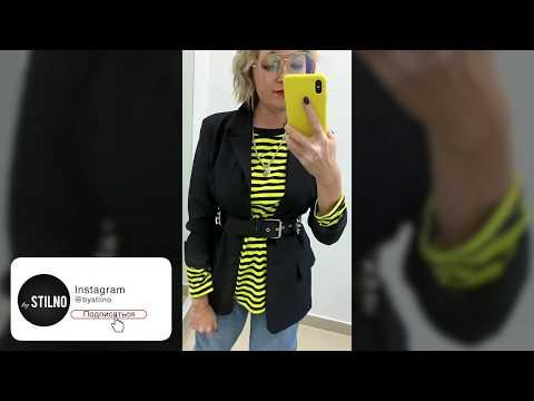 Тельняшка в желтую полоску, черный пиджак и джинсы