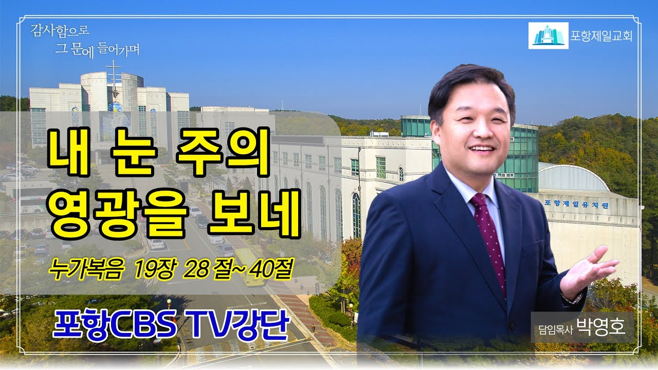 포항CBS TV강단 (포항제일교회 박영호목사) 2021.03.30