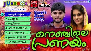 എക്കാലത്തെയും സൂപ്പർ ഹിറ്റ് മാപ്പിളപ്പാട്ട് കാണാൻ മറക്കല്ലേ New Malayalam Mappila Pattukal 2018