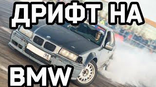 ФИЗИКА ГАРАЖ | ДРИФТ НА BMW E36 Drift Korch