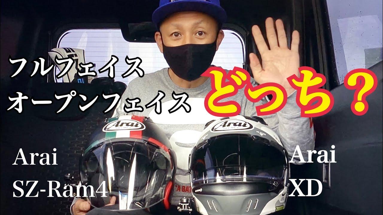 【ヘルメット選び】フルフェイス or オープンフェイス Araiヘルメット XD SZ-Ram4【まさチャンネル】