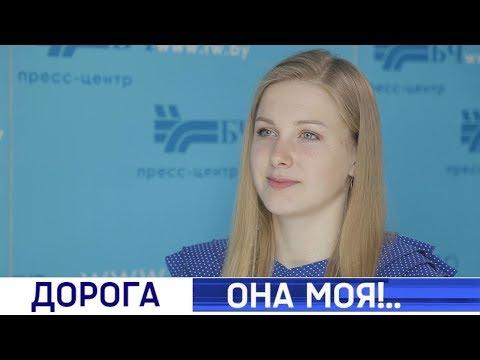 «Дорога - она моя!..», май | Марина Калиниченко