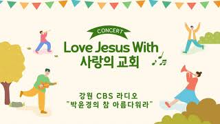 Love Jesus with 사랑의교회