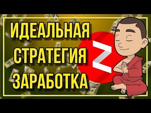 Лучшая стратегия заработка на Яндекс Дзен. И не нужно писать статьи самому!