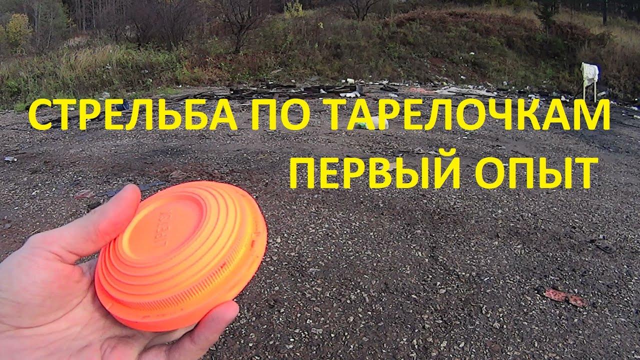 Стрельба по тарелочкам видео фото 553-607