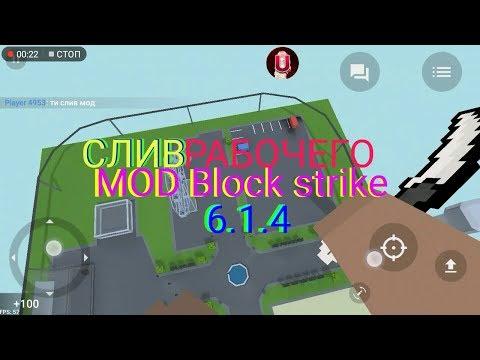 Слив Block strike 6.1.4|Скачать Блок страйк 6.1.4|Download Block strike 6.1.4 mod!