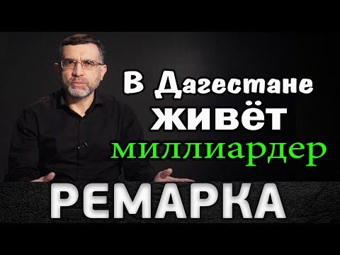 Дагестанец миллиардер