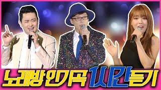 노래방에서 스타가 될 수 있는 노래 1시간 모음 #유산…