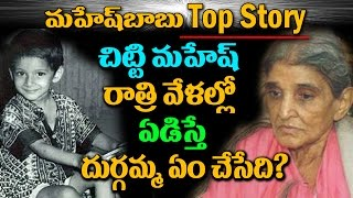 Mahesh babu childhood unknown facts | mb in his childhood | tollywood boxoffice tv