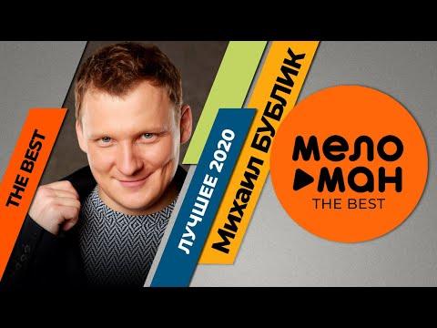 Михаил Бублик - The Best - Лучшее 2020