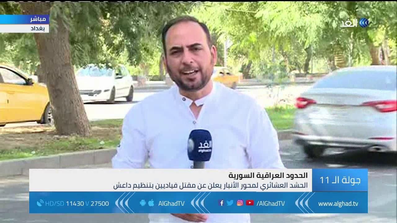 مراسل الغد: استنفار أمني على الحدود العراقية السورية للتصدي لداعش