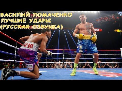 Василий Ломаченко -