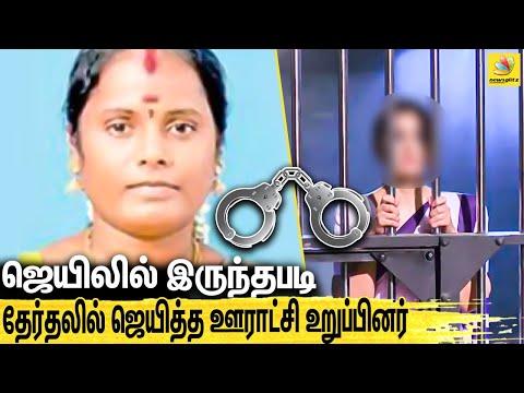 திமுக அதிமுக-வை மிரளவைத்த பெண் ஊராட்சி உறுப்பினர் | Local Body Election | Surya