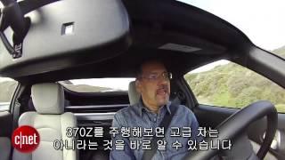 '악마의 Z', 2013 닛산 370Z …