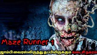 நான்கு சுவர்களுக்குள்ளே நானும் ஜாம்பியும்|Tamil Voice Over|Mr Tamizhan|Movie Story & Review in Tamil