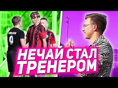 В ЭПИЦЕНТРЕ КОНФЛИКТА МАТЧ ТВ И АМКАЛА // микрофон на тренере