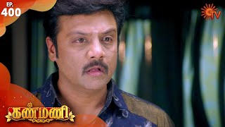 Kanmani - Episode 400 | 17th February 2020 | Sun TV Serial | Tamil Serial