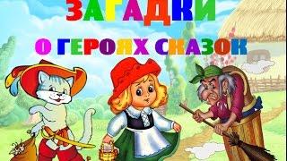 Загадки для детей. Загадки про героев сказок. Развивающее видео для детей