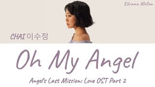 CHAI (이수정) - Oh My Angel (Angel's Last Mission: Love OST Part 2) Lyrics (Han/Rom/Eng/가사)