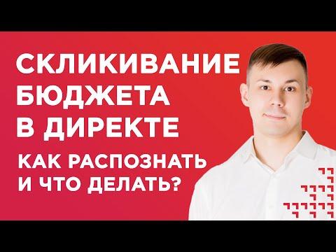 Скликивание бюджета Яндекс Директ. Как распознать и что делать?
