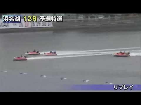 浜名湖競艇リプレイ 浜名湖競艇オールレディース最終日