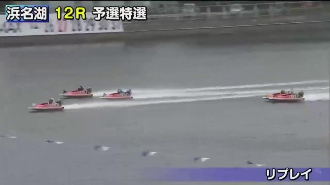 浜名 湖 競艇 ライブ