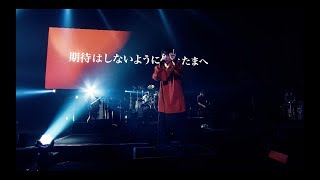 THE ORAL CIGARETTES「ONE'S AGAIN」 at 大阪城ホール (2018/2/15)