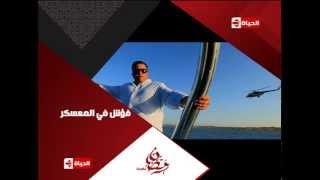 البرومو الأول # برنامج فؤش فى المعسكر .. إنتظرونا فى أقوى البرامج فى رمضان مع النجم محمد فؤاد