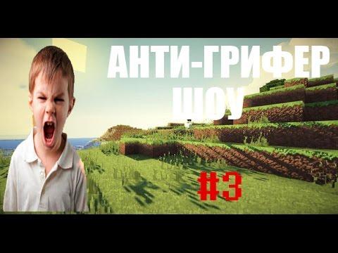 Видео: АНТИ-ГРИФЕР ШОУ 3 ПУКАН ГОРИТ КАК ВУЛКАН - ЖЕСТЬ