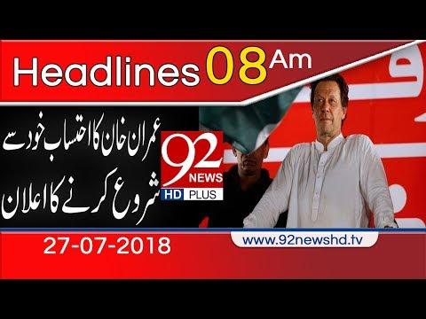 News Headlines - 8:00 AM - 27 July 2018 - Imran Khan Ka Khud...