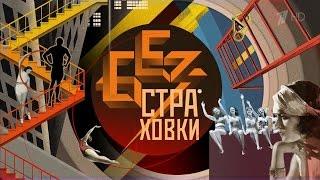 Бeз Cтpaxoвки 4 (06.03.2016) FHD