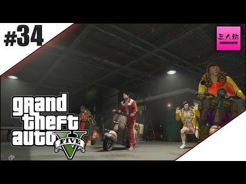 #34�生放�】三人称+標準�Grand Theft Auto V�GTA5】