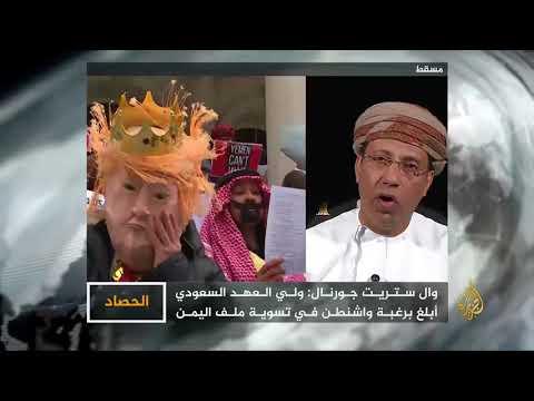 الحصاد-اليمن-السعودية.. ضغوط أميركية للتسوية  - نشر قبل 12 دقيقة