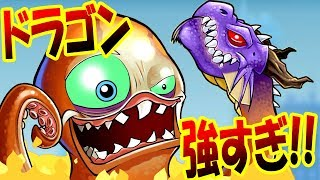ドラゴン強すぎ!! 最強ドラゴンDNAの威力がハンパなかった!! 巨大クラーケンになって人類を滅ぼす!! - Octogeddon #10